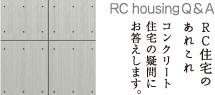RC住宅のあれこれ
